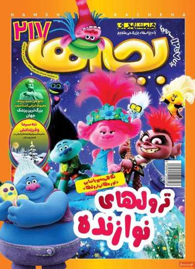 مجله همشهری بچهها - سه شنبه, ۲۸ بهمن ۱۳۹۹