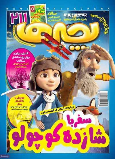 مجله همشهری بچهها - دوشنبه, ۲۴ شهریور ۱۳۹۹