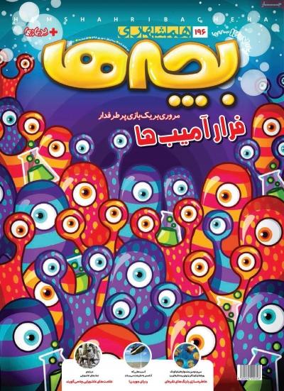 مجله همشهری بچهها - یکشنبه, ۱۰ شهریور ۱۳۹۸