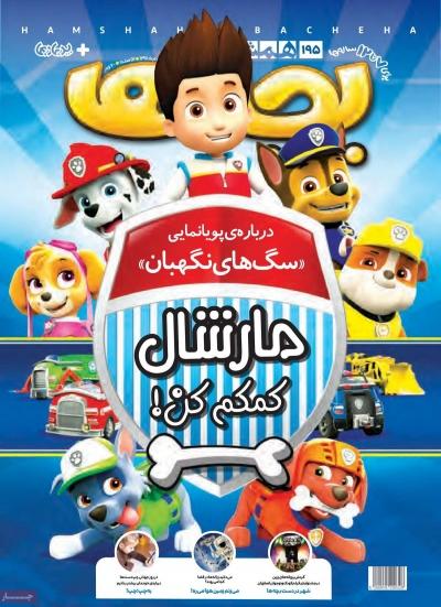 مجله همشهری بچهها - چهارشنبه, ۲۳ مرداد ۱۳۹۸