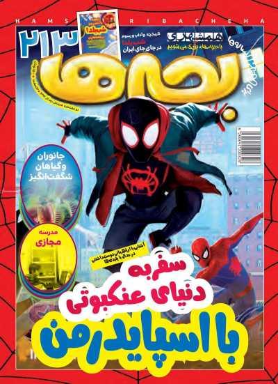 مجله همشهری بچهها - یکشنبه, ۳۰ آذر ۱۳۹۹