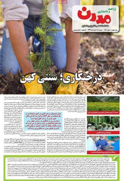 مجله زراعت و دامداری مدرن - دوشنبه, ۱۸ اسفند ۱۳۹۹
