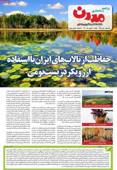 مجله زراعت و دامداری مدرن - دوشنبه, ۰۱ شهریور ۱۴۰۰