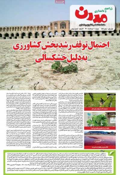 مجله زراعت و دامداری مدرن - دوشنبه, ۱۰ خرداد ۱۴۰۰