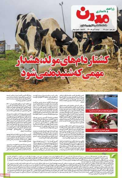مجله زراعت و دامداری مدرن - دوشنبه, ۰۷ تیر ۱۴۰۰