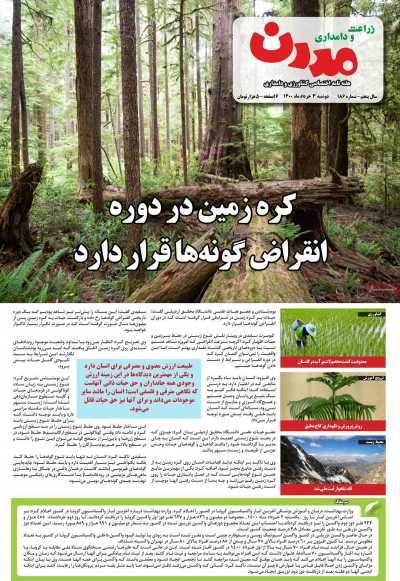 مجله زراعت و دامداری مدرن - دوشنبه, ۰۳ خرداد ۱۴۰۰