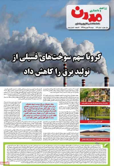 مجله زراعت و دامداری مدرن - دوشنبه, ۲۷ بهمن ۱۳۹۹