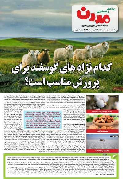 مجله زراعت و دامداری مدرن - دوشنبه, ۲۳ فروردین ۱۴۰۰
