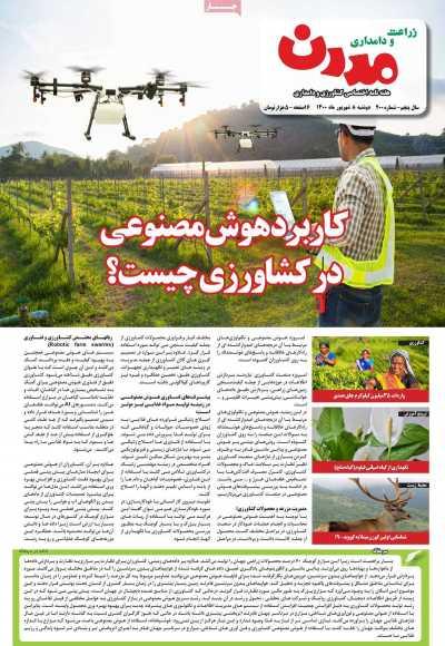 مجله زراعت و دامداری مدرن - دوشنبه, ۰۸ شهریور ۱۴۰۰