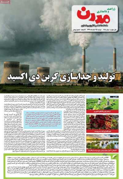مجله زراعت و دامداری مدرن - دوشنبه, ۲۵ اسفند ۱۳۹۹