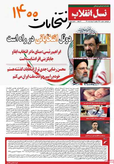 مجله نسل انقلاب - یکشنبه, ۰۹ خرداد ۱۴۰۰