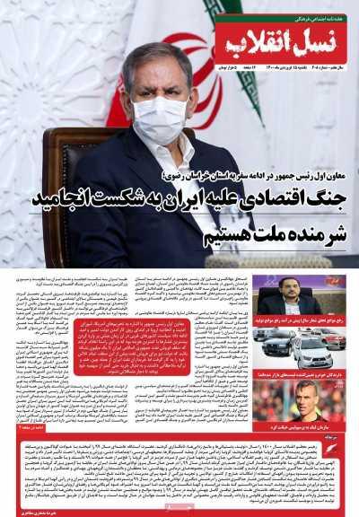 مجله نسل انقلاب - یکشنبه, ۱۵ فروردین ۱۴۰۰