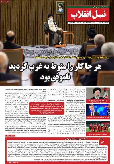 مجله نسل انقلاب - یکشنبه, ۱۰ مرداد ۱۴۰۰