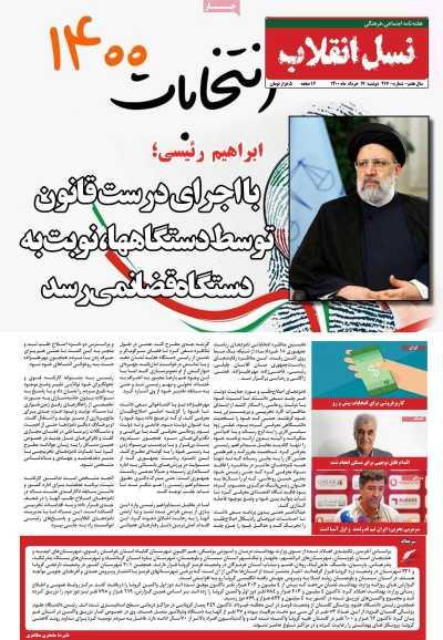 مجله نسل انقلاب - دوشنبه, ۱۷ خرداد ۱۴۰۰