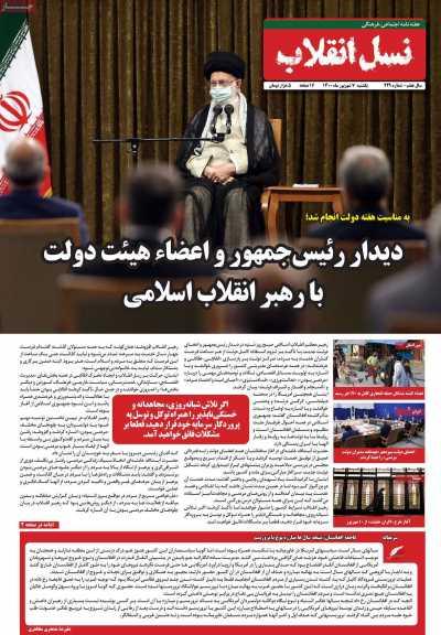 مجله نسل انقلاب - یکشنبه, ۰۷ شهریور ۱۴۰۰