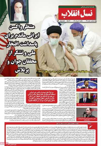 مجله نسل انقلاب - یکشنبه, ۰۶ تیر ۱۴۰۰
