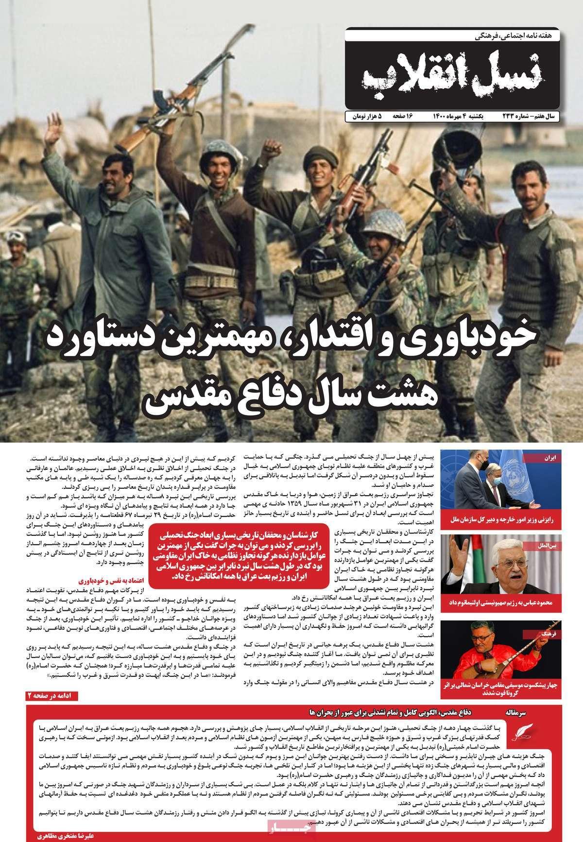 صفحه نخست مجله نسل انقلاب - یکشنبه, ۰۴ مهر ۱۴۰۰