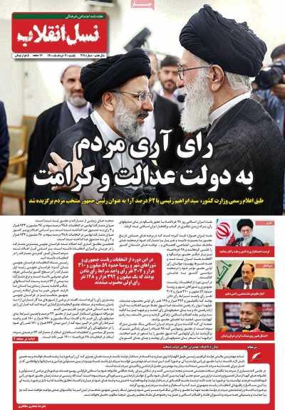 مجله نسل انقلاب - یکشنبه, ۳۰ خرداد ۱۴۰۰