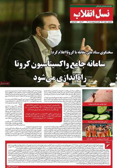 مجله نسل انقلاب - یکشنبه, ۰۵ اردیبهشت ۱۴۰۰