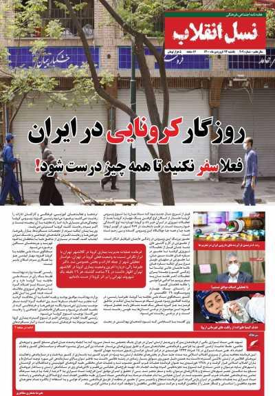 مجله نسل انقلاب - یکشنبه, ۲۲ فروردین ۱۴۰۰