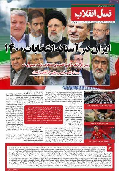 مجله نسل انقلاب - یکشنبه, ۲۶ اردیبهشت ۱۴۰۰