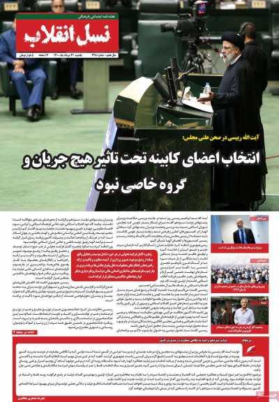 مجله نسل انقلاب - یکشنبه, ۳۱ مرداد ۱۴۰۰