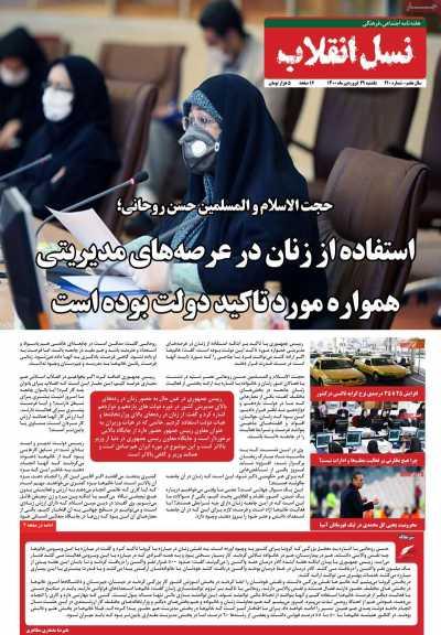 مجله نسل انقلاب - یکشنبه, ۲۹ فروردین ۱۴۰۰