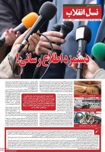 مجله نسل انقلاب - یکشنبه, ۰۲ خرداد ۱۴۰۰