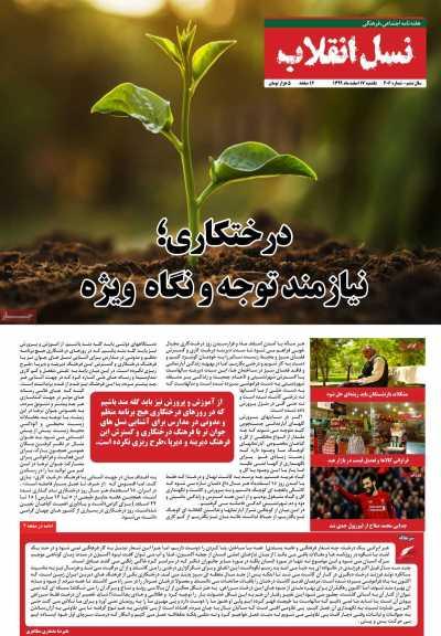 مجله نسل انقلاب - یکشنبه, ۱۷ اسفند ۱۳۹۹