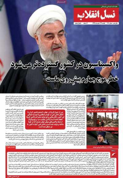 مجله نسل انقلاب - یکشنبه, ۲۴ اسفند ۱۳۹۹