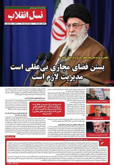 مجله نسل انقلاب - یکشنبه, ۱۳ تیر ۱۴۰۰
