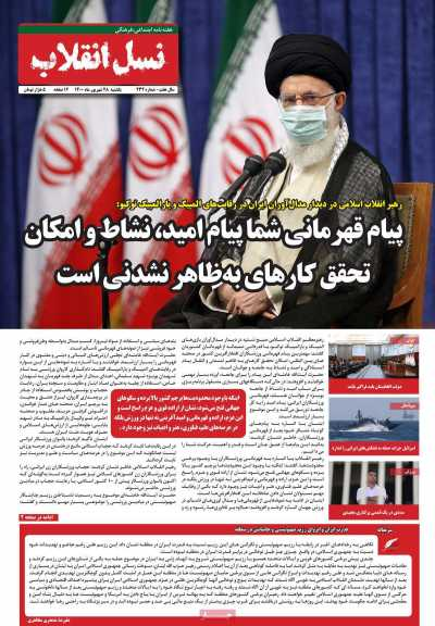 مجله نسل انقلاب - یکشنبه, ۲۸ شهریور ۱۴۰۰