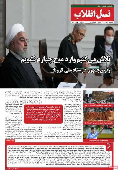 مجله نسل انقلاب - یکشنبه, ۰۳ اسفند ۱۳۹۹