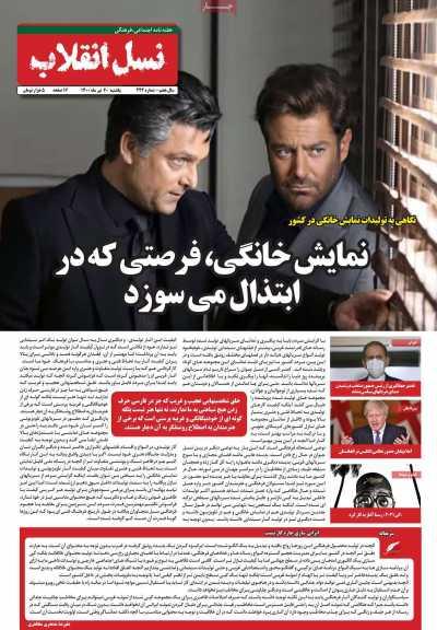 مجله نسل انقلاب - یکشنبه, ۲۰ تیر ۱۴۰۰
