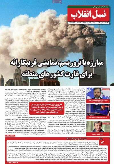 مجله نسل انقلاب - یکشنبه, ۲۱ شهریور ۱۴۰۰