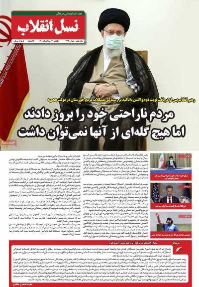 مجله نسل انقلاب - یکشنبه, ۰۳ مرداد ۱۴۰۰