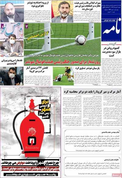 مجله شوشتر نامه - شنبه, ۰۶ دی ۱۳۹۹