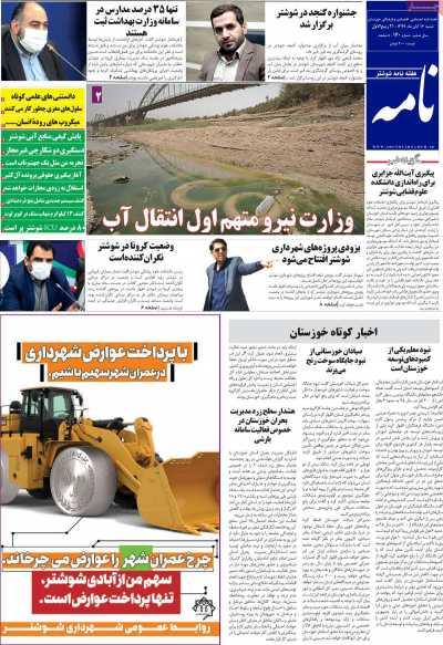 مجله شوشتر نامه - شنبه, ۱۷ آبان ۱۳۹۹