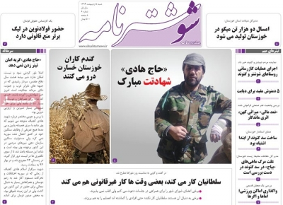 مجله شوشتر نامه - چهارشنبه, ۰۲ اردیبهشت ۱۳۹۴