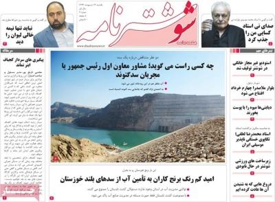 مجله شوشتر نامه - پنجشنبه, ۱۰ اردیبهشت ۱۳۹۴