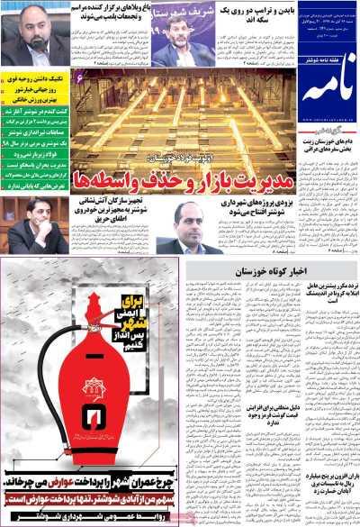 مجله شوشتر نامه - دوشنبه, ۲۶ آبان ۱۳۹۹