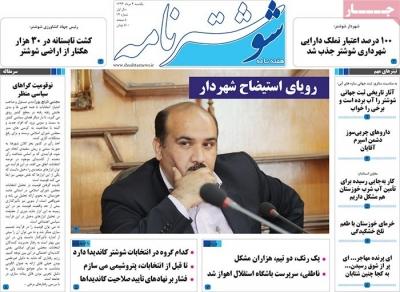 مجله شوشتر نامه - شنبه, ۰۳ مرداد ۱۳۹۴