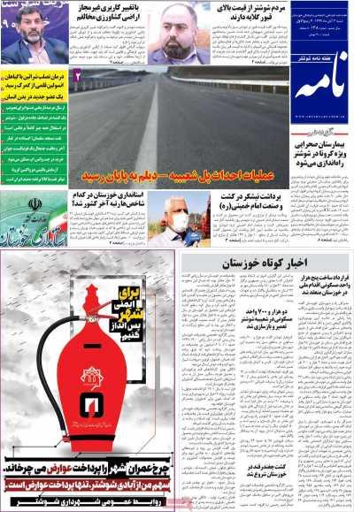 مجله شوشتر نامه - شنبه, ۰۳ آبان ۱۳۹۹