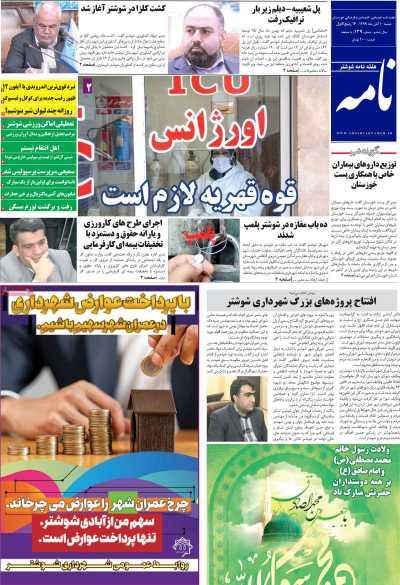 مجله شوشتر نامه - شنبه, ۱۰ آبان ۱۳۹۹