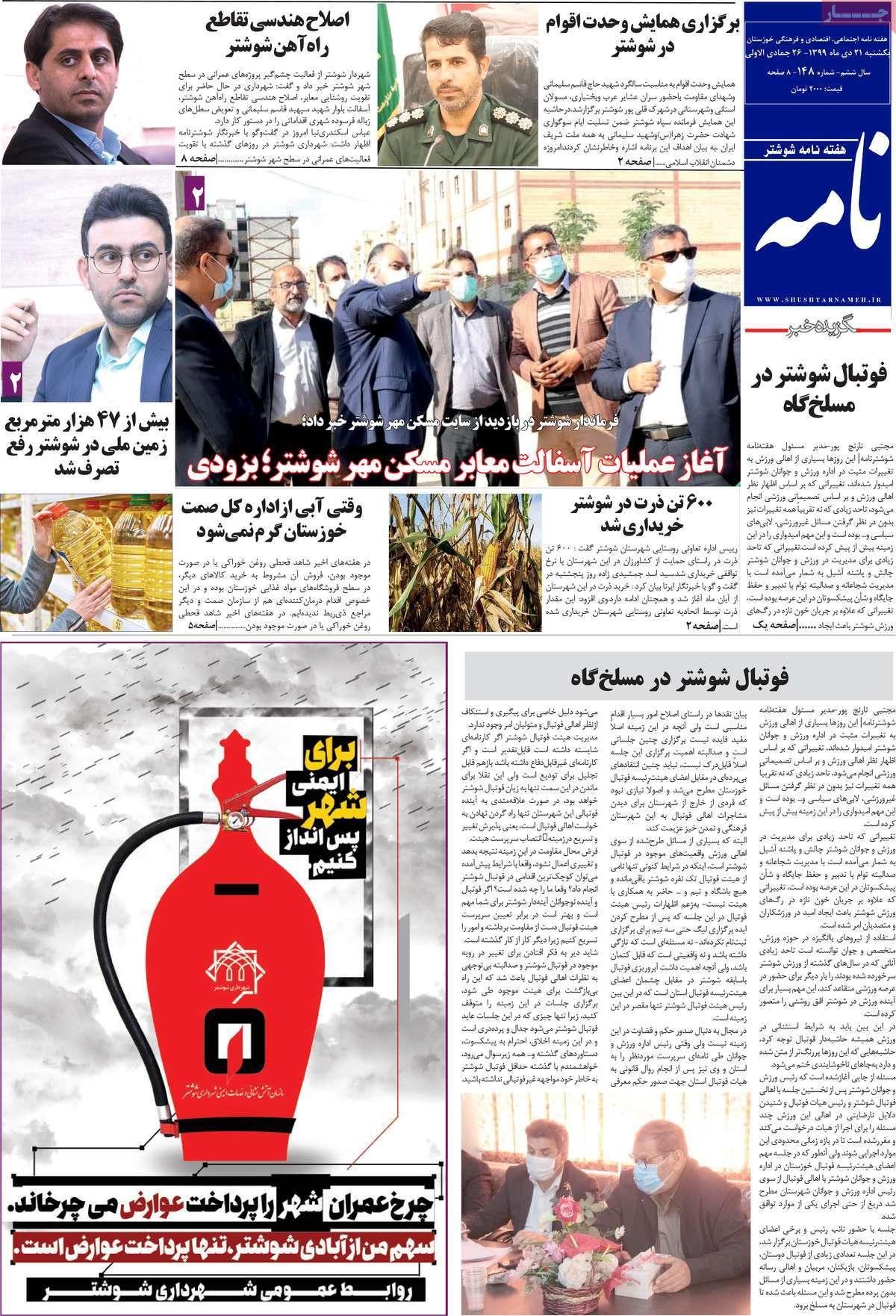 صفحه نخست مجله شوشتر نامه - یکشنبه, ۲۱ دی ۱۳۹۹