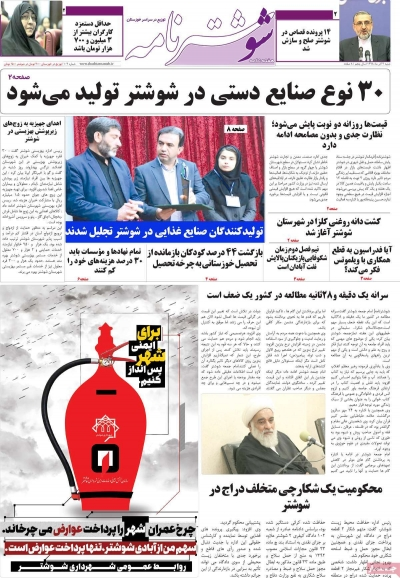 مجله شوشتر نامه - شنبه, ۰۲ آذر ۱۳۹۸