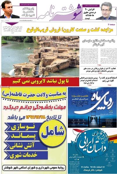 مجله شوشتر نامه - شنبه, ۱۱ اسفند ۱۳۹۷