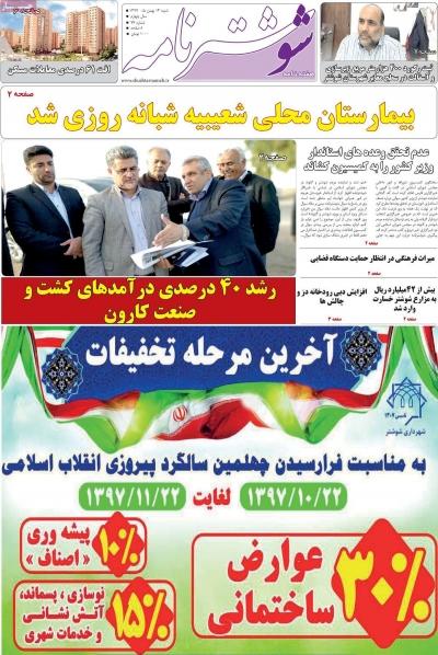 مجله شوشتر نامه - یکشنبه, ۲۱ بهمن ۱۳۹۷