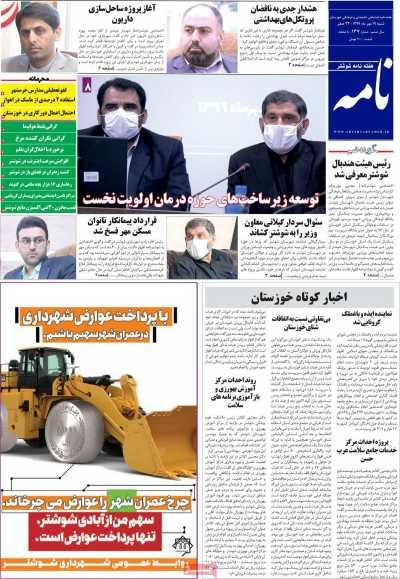 مجله شوشتر نامه - شنبه, ۱۹ مهر ۱۳۹۹