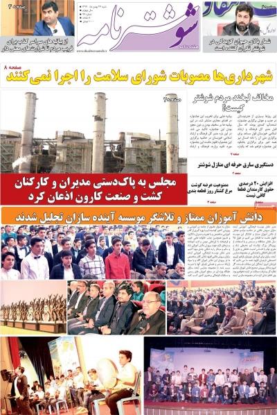 مجله شوشتر نامه - شنبه, ۲۷ بهمن ۱۳۹۷